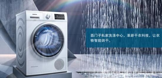 """洗烘干衣机更好诠释""""家庭护衣新概念"""""""